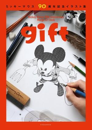 世界初、100人以上の漫画家が豪華集結、完全描きおろしのディズニー公式イラスト集!ミッキーマウス90周年記念イラスト集 gift 発売!