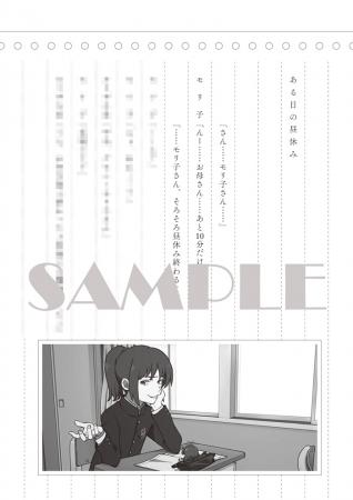 『キリザキ君は。』コミックス①巻より 幕末志士・坂本によるオリジナルシナリオ