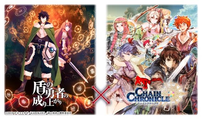 『チェインクロニクル3』×TVアニメ『盾の勇者の成り上がり』6月12日(水)よりコラボレーションイベント開催決定! 本日よりコラボ特設ページを公開
