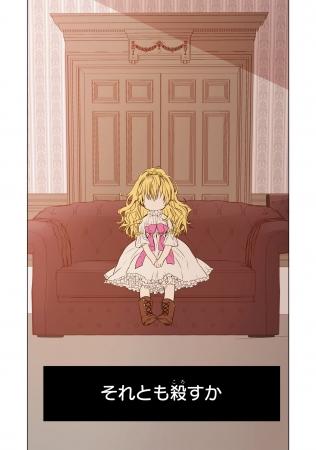 『ある日、お姫様になってしまった件について』①巻より((C)Spoon/CARROTOON、Plutus)
