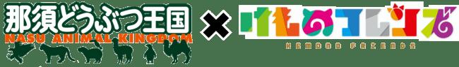 「那須どうぶつ王国×けものフレンズ」コラボ延長決定! 吉崎観音描き下ろしコラボグッズの新商品も販売!