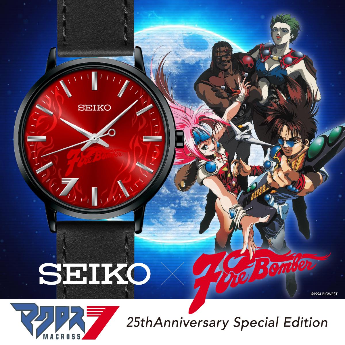 """『マクロス7』25周年記念!セイコーとのコラボ腕時計が登場  燃え上がる炎の赤い文字盤に""""Fire Bomber""""マークをデザイン"""