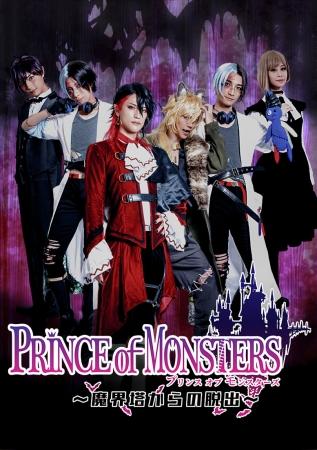 『PRINCEofMONSTERS~魔界塔からの脱出~』