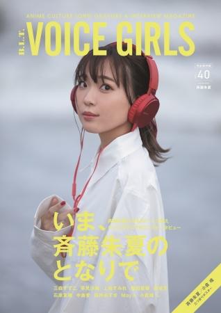 「B.L.T. VOICE GIRLS Vol.40」(東京ニュース通信社刊)