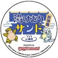 サンドのオリジナル缶バッジ