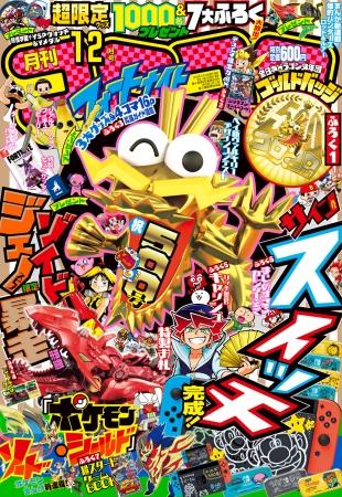 創刊から42年、本日発売の「コロコロコミック」500号記念号は、近年にない超・超豪華特大号!!