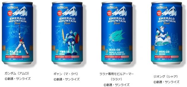 コラボデザイン缶① 180g缶