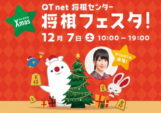 QTnet将棋センター クリスマス将棋フェスタ