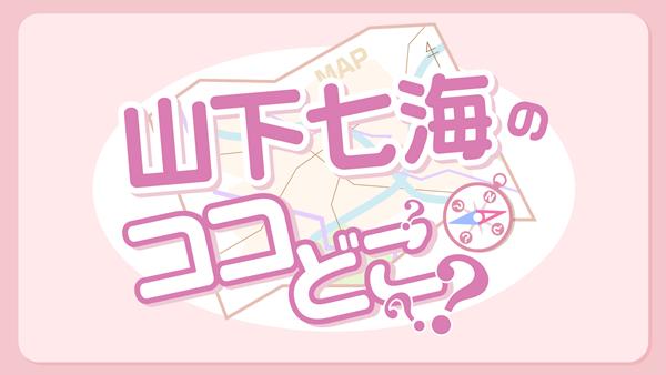 12月25日よりチケット先行受付開始!番組初イベント『「山下七海のココどこ???」Conference1〜ココ茅場町〜』が3月15日開催決定