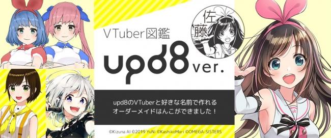 ハンコを押して推しを応援!人気VTuberと好きな名前でつくるオーダーメイドはんこ「VTuber図鑑(upd8バージョン)」が誕生。
