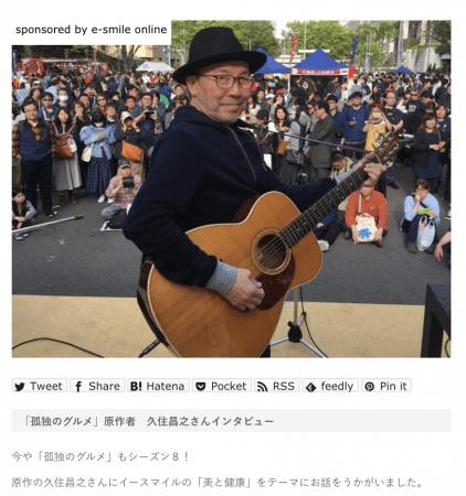 「孤独のグルメ」原作者・久住昌之さんのインタビュー連載開始!