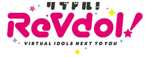 『ReVdol!(リブドル!)』のメンバー李清歌の初のソロMVがリリース決定!
