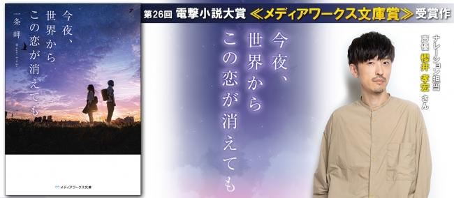 人気声優・櫻井孝宏によるPV公開! 第26回電撃小説大賞≪メディアワークス文庫賞≫受賞作『今夜、世界からこの恋が消えても』2月22日発売!