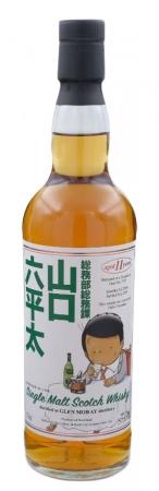 限定製作275本! 『総務部総務課 山口六平太』ラベルのシングルモルト・ウイスキーは 2020年4月8日(水)昼12時に発売開始!!