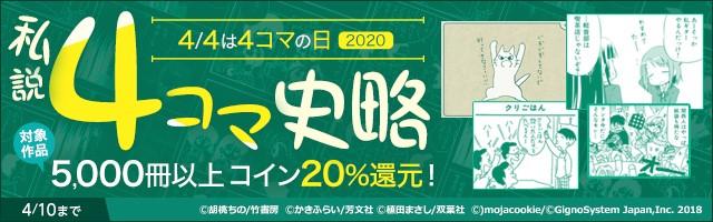 「4/4は4コマの日2020 私説4コマ史略」5,000冊以上の4コマ作品がコイン20%還元&割引も多数