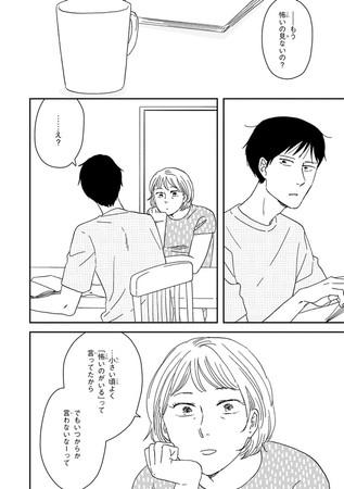 「さんかく窓の外側は夜」ヤマシタトモコ