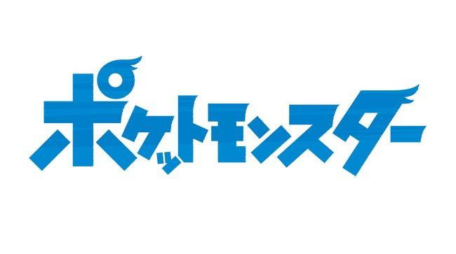 アニメ「ポケットモンスター」新キービジュアル第一弾が解禁!