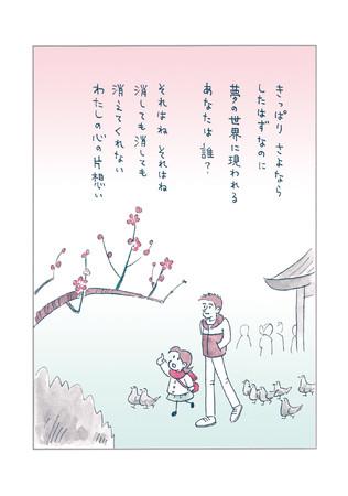 口絵の詩画