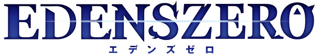 人気SF漫画「EDENS ZERO」、家庭用・モバイル向けゲームのティザームービー解禁!テレビアニメは2021年4月から放送決定!