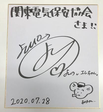 青山吉能さん色紙