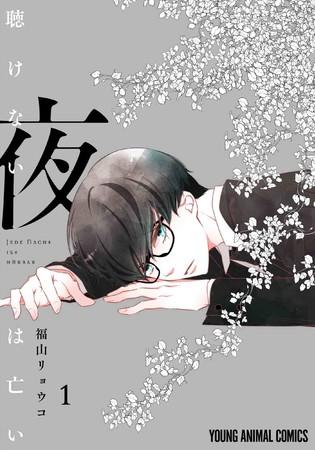 ヤングアニマルコミックス「聴けない夜は亡い」第1巻(福山リョウコ)
