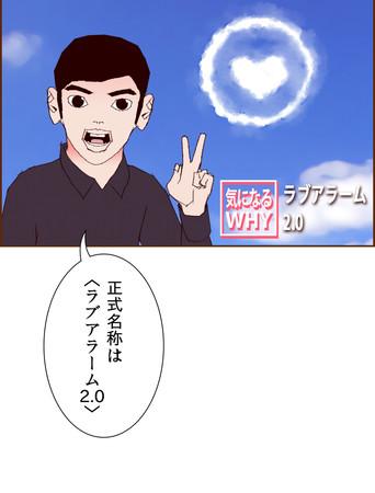 2 恋する アプリ シーズン