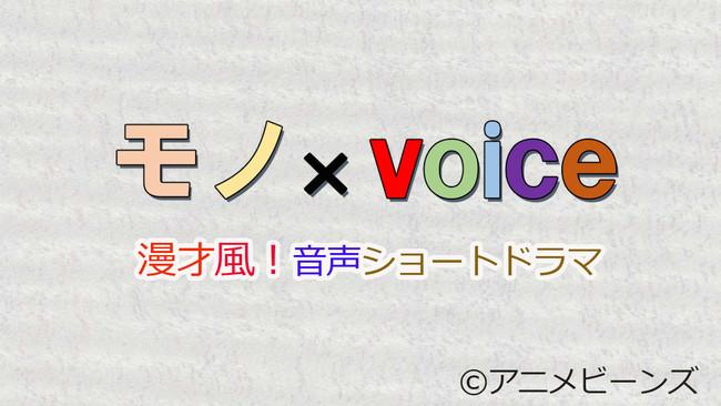 プロダクション・アイジー運営の動画配信アプリ「アニメビーンズ」音声コンテンツサービス配信開始のお知らせ