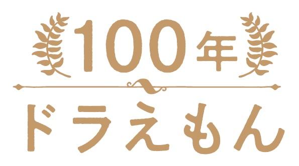 12月1日発売「100年ドラえもん」、最終受注数は11,751セットに到達!