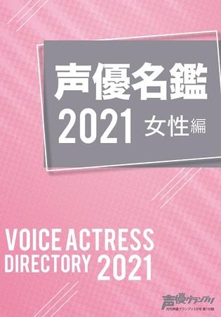 声優名鑑2021 女性編