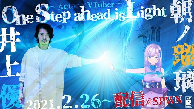 【Boundařy】『One step ahead is Light』~Actor×VTuber~