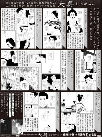 朝日新聞全15段「大奥」完結記念広告2