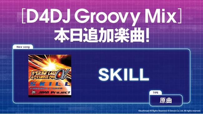 スマートフォン向けリズムゲーム「D4DJ Groovy Mix」に「SKILL」原曲が追加!