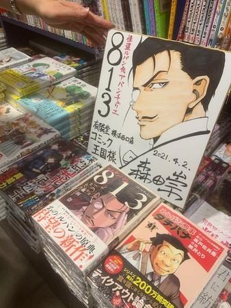 有隣堂横浜駅西口コミック王国 森田崇『怪盗ルパン伝アバンチュリエ 813 上』