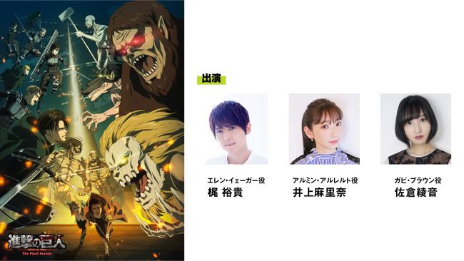 「進撃の巨人」The Final Season 出演:梶 裕貴、井上麻里奈、佐倉綾音