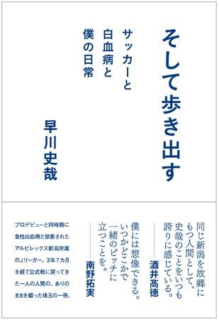 早川史哉著『そして歩き出す』(徳間書店)