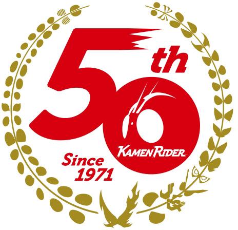 仮面ライダー生誕50周年 アニメイト一部店舗他にて特典がもらえるキャンペーンが開催!