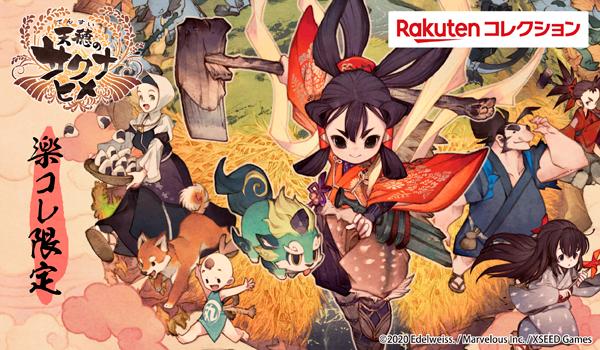話題の稲作ゲーム『天穂のサクナヒメ』のオリジナルグッズを「楽天コレクション」にて限定販売決定!