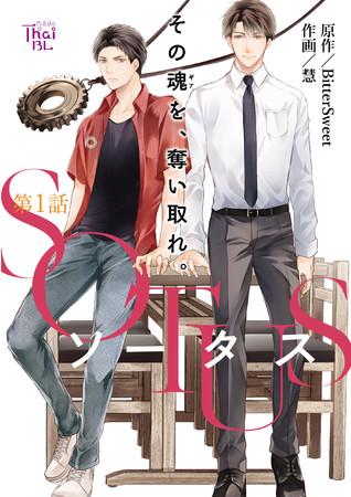 コミカライズ『SOTUS』の単話配信がスタート!KADOKAWAよりタイBL作品ぞくぞく登場。