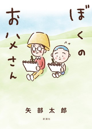 芸人・マンガ家の矢部太郎が絵本作家の父を描く!大ベストセラー『大家さんと僕』以来の最新作『ぼくのお父さん』6月20日「父の日」にあわせ、6月17日発売決定!