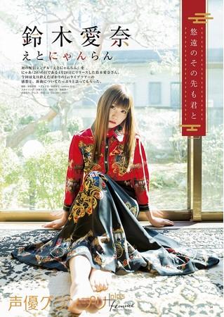 5月11日発売『声優グランプリplus femme vol.4』特集:鈴木愛奈