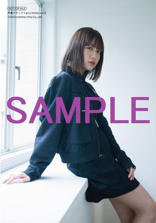 5月11日発売『声優グランプリplus femme vol.4』楠木ともり特典ブロマイドB