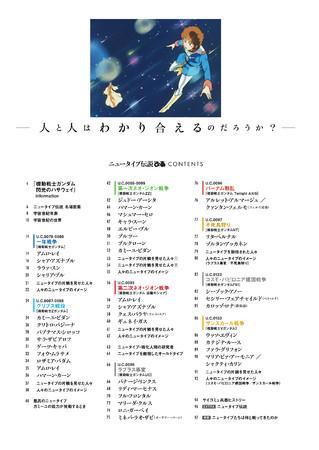 『機動戦士ガンダム ニュータイプ伝説ぴあ』(ぴあ)目次 (C)創通・サンライズ
