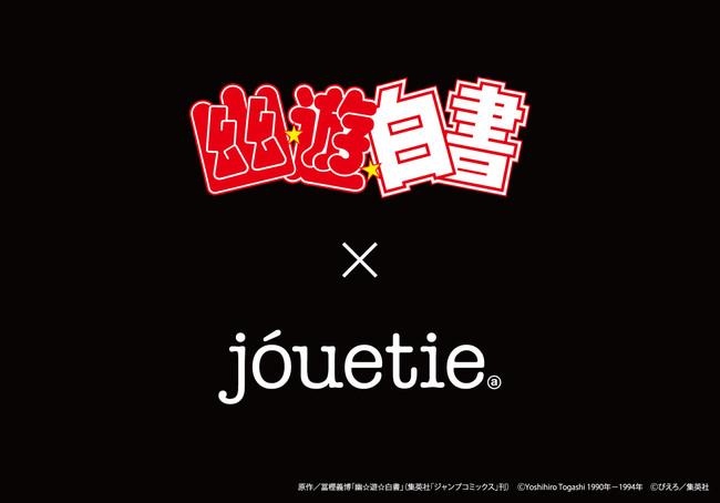 jouetie_幽遊白書