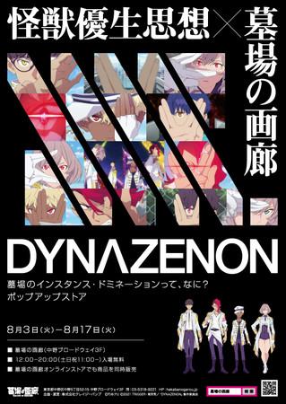 8月3日(火)より墓場の画廊(東京・中野)にて「SSSS.DYNAZENON~墓場のインスタンス・ドミネーションって、なに?~ポップアップストア」開催!!