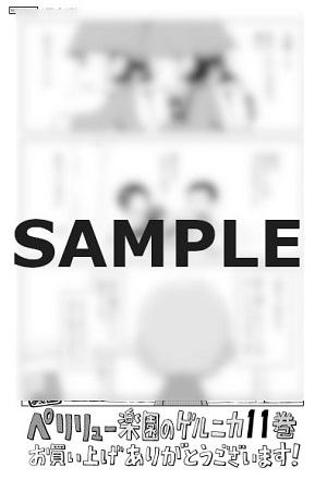 『ペリリュー —楽園のゲルニカ—』11巻購入特典 おまけマンガイラストカード(サンプル) ©武田一義