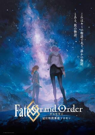 『Fate/Grand Order -終局特異点 冠位時間神殿ソロモン-』本日より全国劇場にて特別上映開始!公開記念ビジュアル解禁