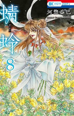 HC「蜻蛉」第8巻(河惣益巳)