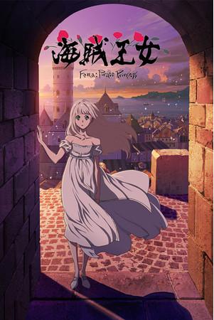 『海賊王女』キービジュアル (C)Kazuto Nakazawa  Production I.G