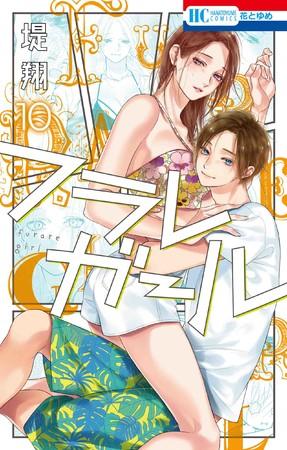 HC「フラレガール」10巻(堤翔)