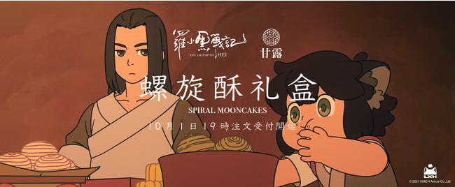 ©Beijing HMCH Anime Co.,Ltd